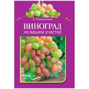Брошюра Виноград на вашем участке