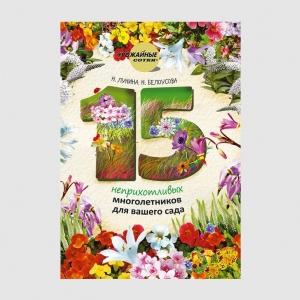 Брошюра 15 неприхотливых многолетников для вашего сада