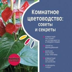 Брошюра Комнатное цветоводство: советы и секреты