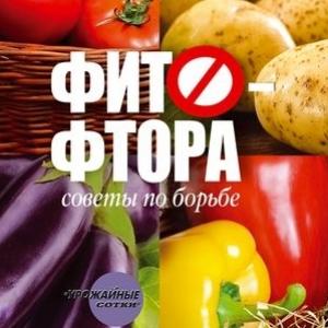 Брошюра Фитофтора: советы по борьбе