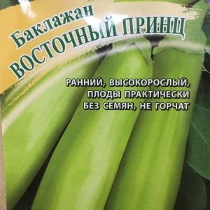 Баклажан Восточный принц, зеленопл.