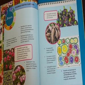 Дневник цветовода