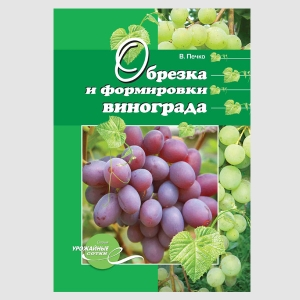Брошюра Обрезка и формировка винограда