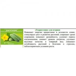 Гидрогумин для огурцов 0,5 л