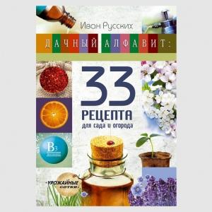 Брошюра И.Русских 33 рецепта для сада и огорода