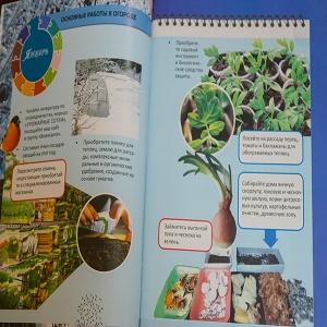 Дневник огородника