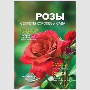 Брошюра Розы. Секреты королевы сада
