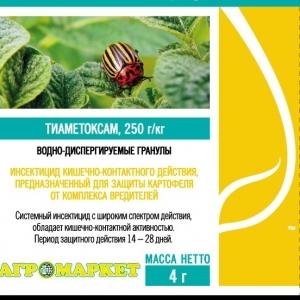 Актара ВДГ 4 г.