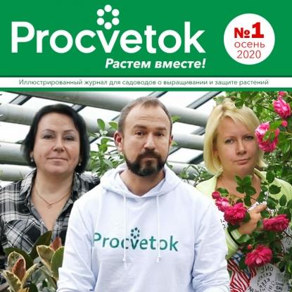 Журнал Procvetok «Растем вместе»