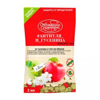 Имидор (Антитля и гусеница) для яблони, 2 мл