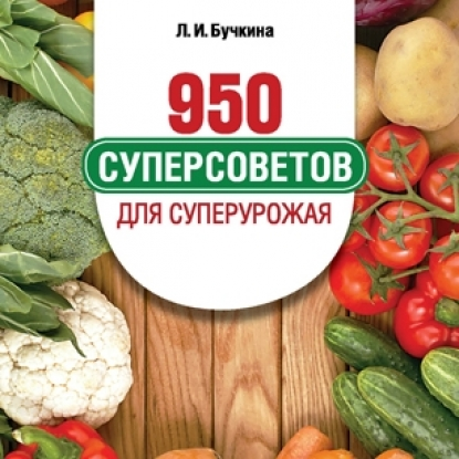 Брошюра 950 суперcоветов для суперурожая
