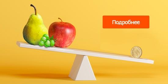 Плодовые — удивительно дешево!