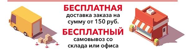 Условия бесплатной доставки предоплатных посылок по Беларуси и самовывоза