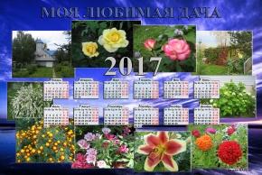 Календарь с фото моей дачи